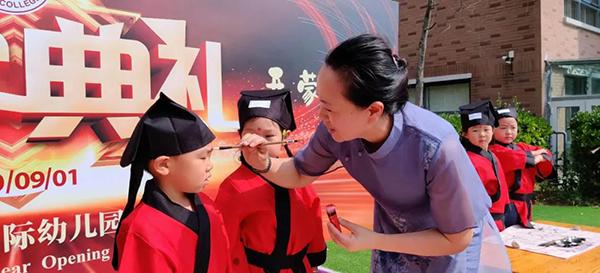 中国传统文化-朱砂启智