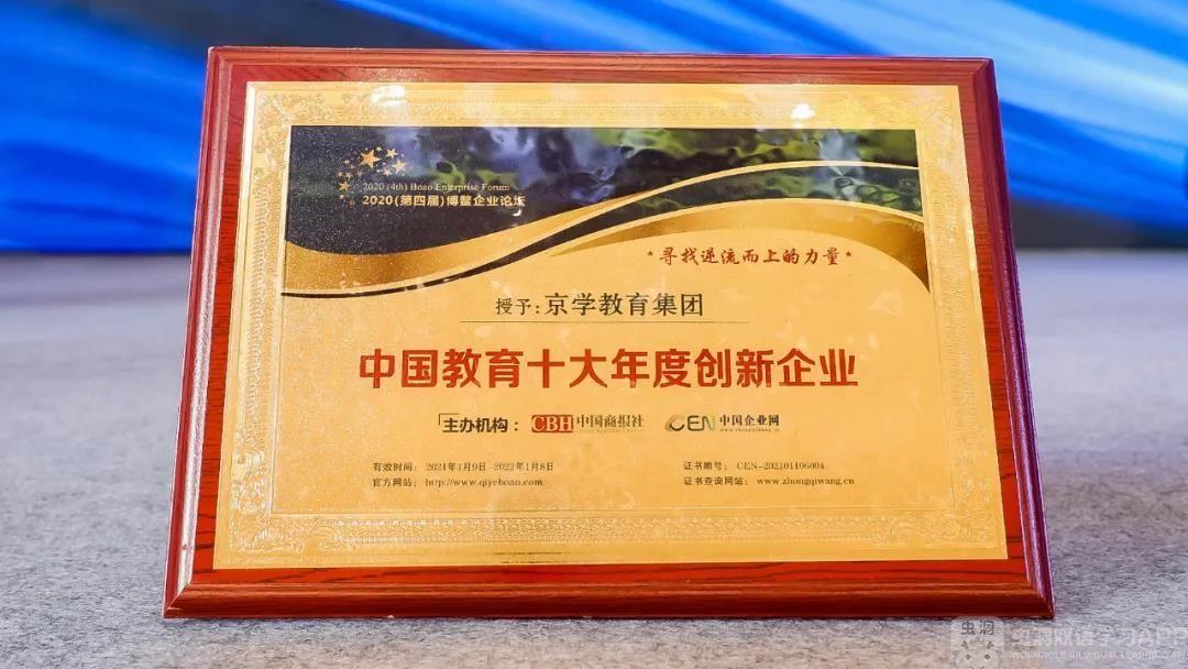 """""""中国十大年度创新企业""""奖"""